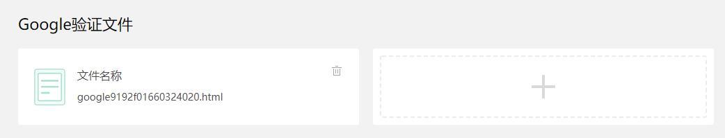 Google验证文件